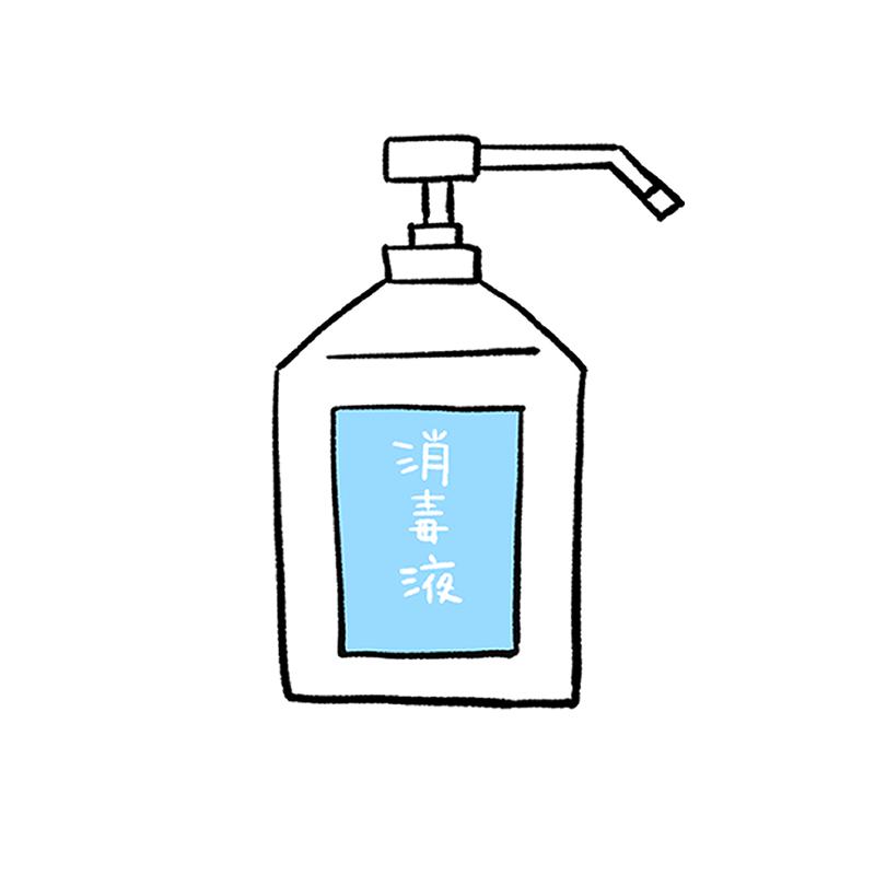 消毒液ポンプのイラスト