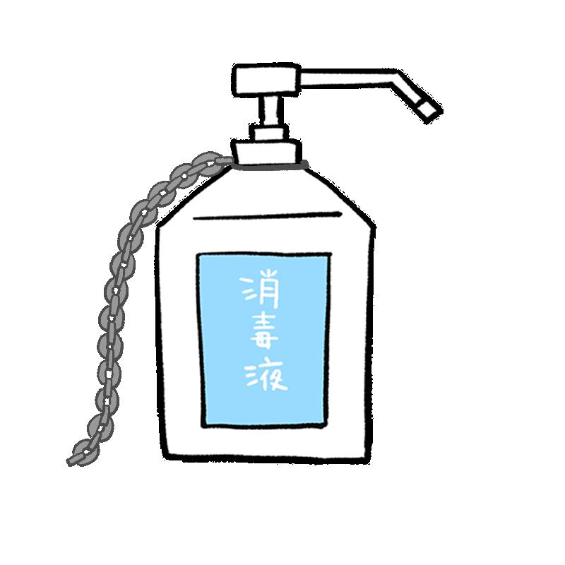 鎖につながれた消毒液ポンプ