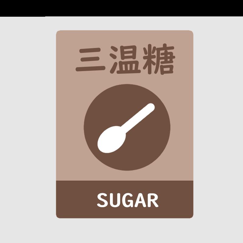 袋に入った三温糖のイラスト