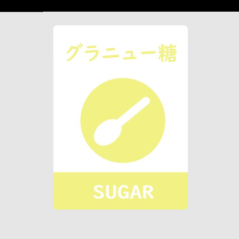 袋に入ったグラニュー糖のイラスト
