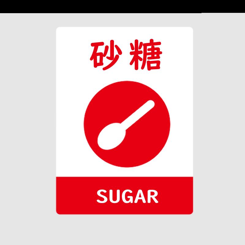 袋に入った砂糖のイラスト