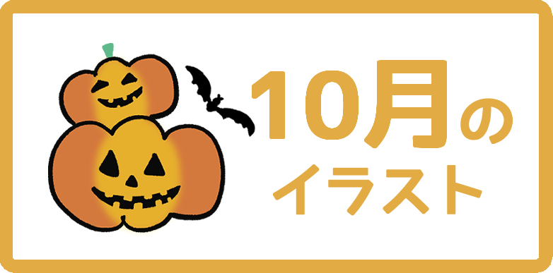 10月のイラスト