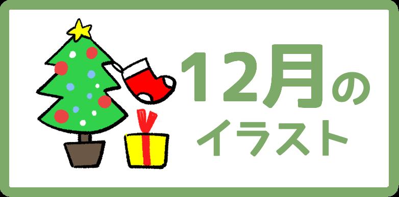 12月のイラスト