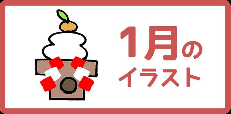 1月のイラスト