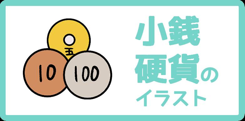 小銭・硬貨のイラスト