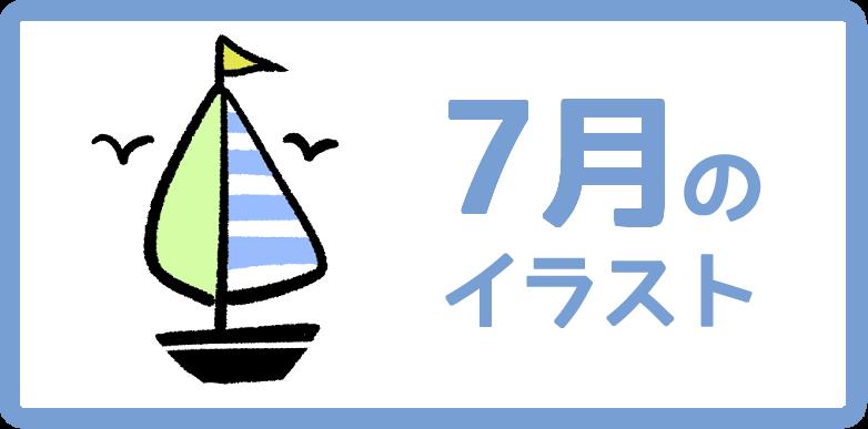 7月のイラスト
