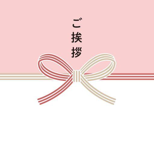 ピンク色の引っ越し挨拶の熨斗(のし)イラスト