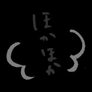 ほかほかの文字のイラスト