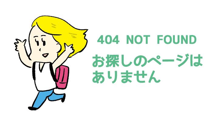 404ページが表示されてお手上げな若い外国人女性のイラスト