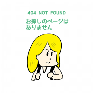 404 NOT FOUNDと金髪女性のイラスト