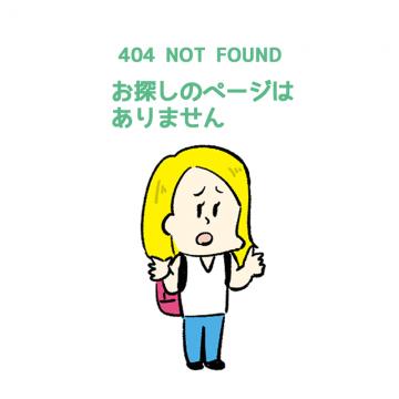 404ページが出て困っている金髪女性のイラスト
