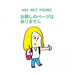 「404 NOT FOUND お探しのページはありません」でいいねしてる金髪女性のイラスト
