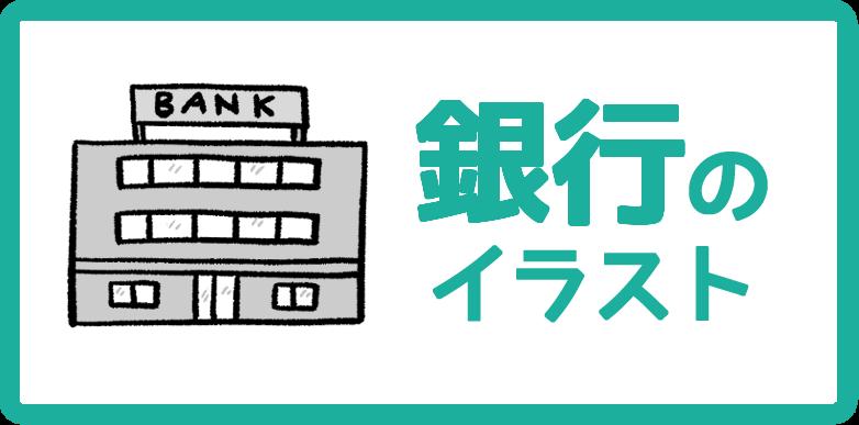 銀行のイラスト