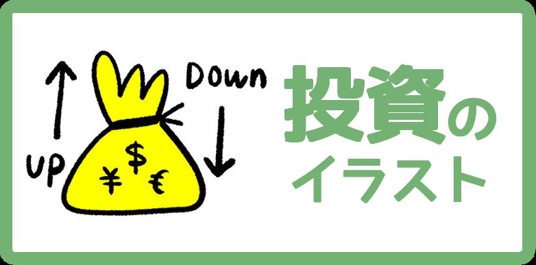 投資のイラスト