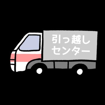 引越しトラックのイラスト