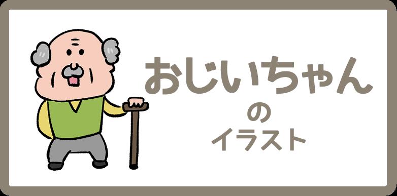 おじいちゃんのイラスト