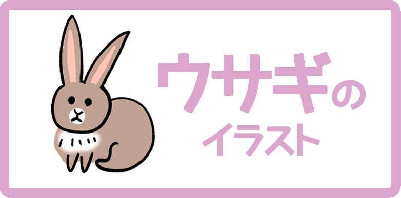 うさぎのイラスト
