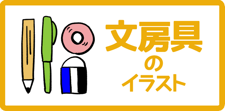 文房具のイラスト