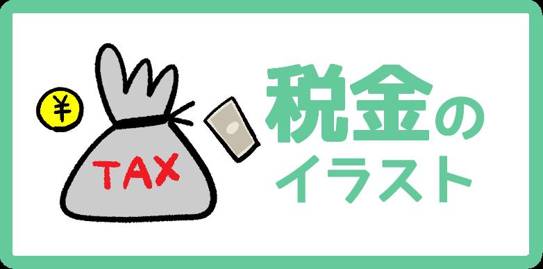 税金のイラスト