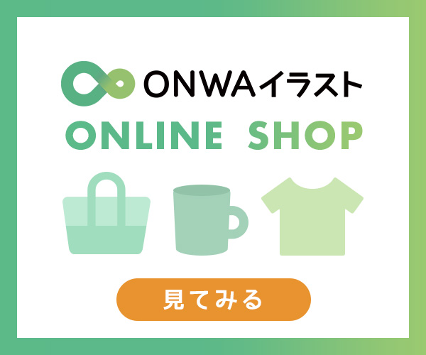 ONWAイラストオンラインショップ