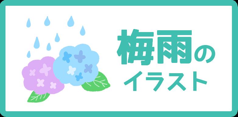 梅雨のイラスト