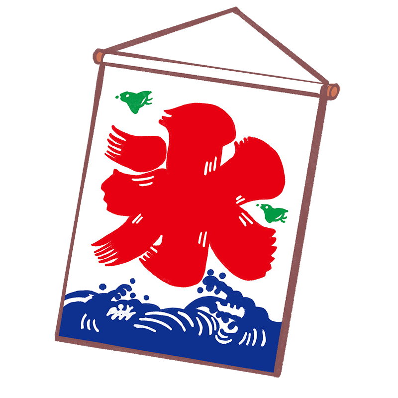 かき氷の旗のイラスト Onwaイラスト
