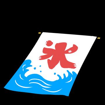 風になびくかき氷の吊り旗イラスト