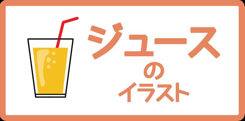 ジュースのイラスト