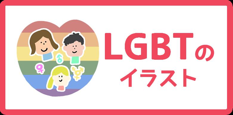 LGBTのイラスト