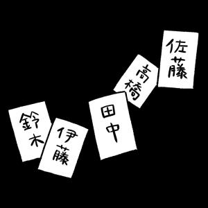 メジャーな苗字のイラスト