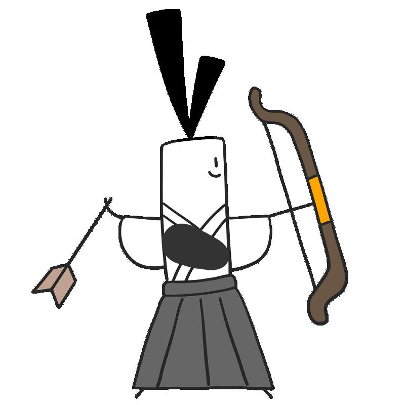 弓道している様子のイラスト