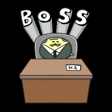 社長(BOSS)のイラスト