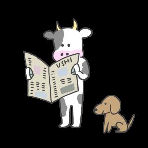 新聞を読む牛のイラスト