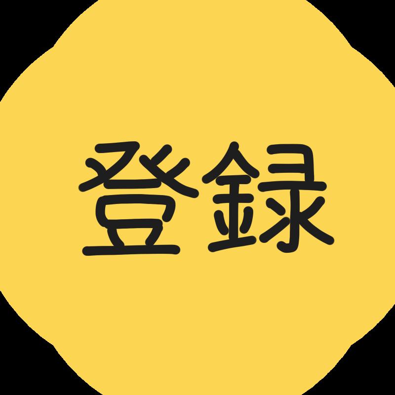 登録ボタン(オレンジ×黒)のイラスト