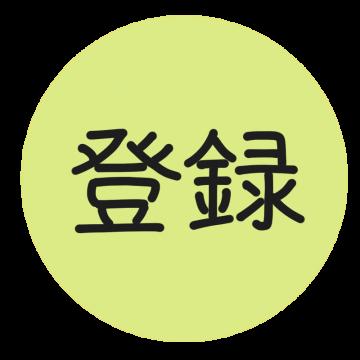 登録ボタン(サラダグリーン×黒)のイラスト