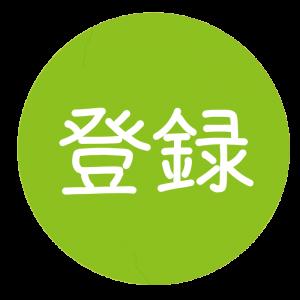 登録ボタン(グリーン×白)のイラスト