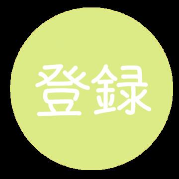 登録ボタン(サラダグリーン×白)のイラスト