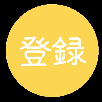登録ボタン(オレンジ×白)のイラスト