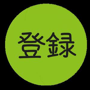 登録ボタン(グリーン×黒)のイラスト