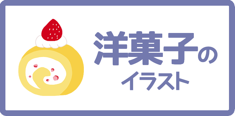 洋菓子のイラスト