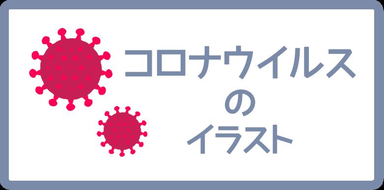 新型コロナウイルス感染症(COVID-19)のイラスト