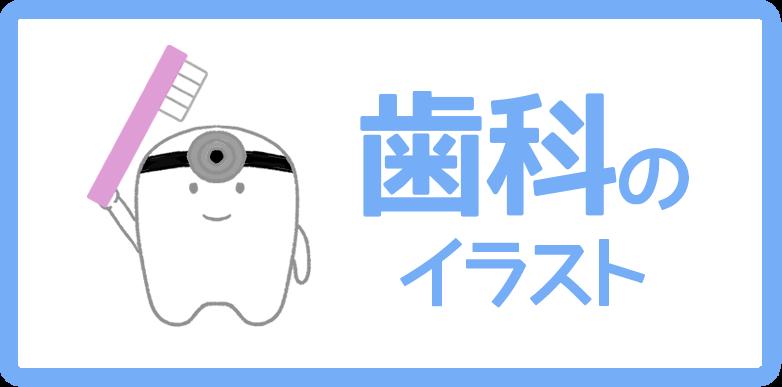 歯科のイラスト