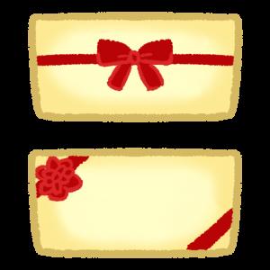 2種類のギフトカードのイラスト