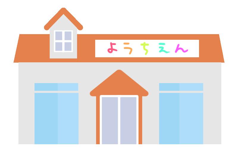 幼稚園の外観のイラスト