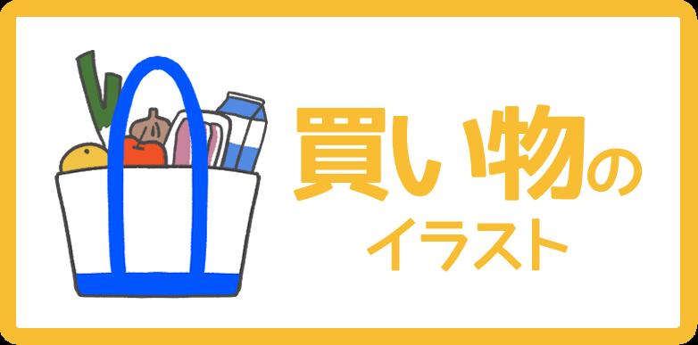 買い物のイラスト