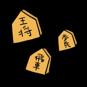 将棋のコマのイラスト