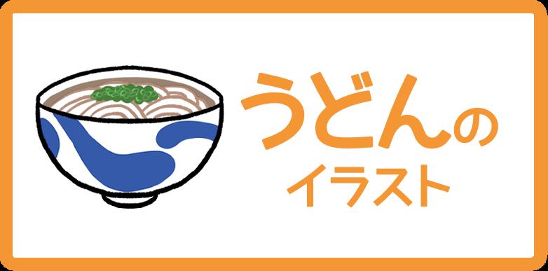 うどんのイラスト