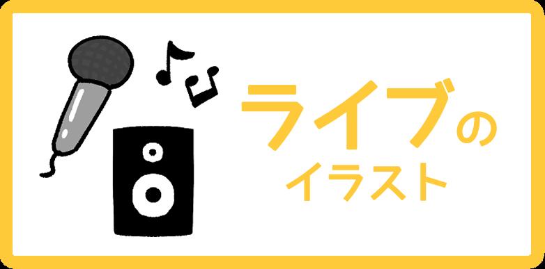 ライブのイラスト