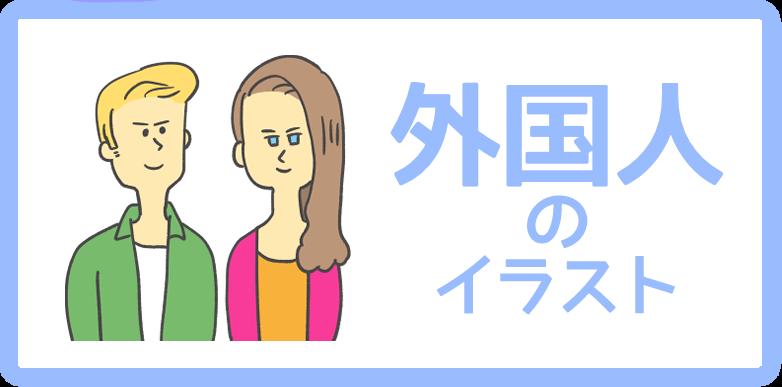 外国人のイラスト