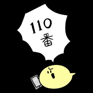 110番通報をするキャラクターのイラスト